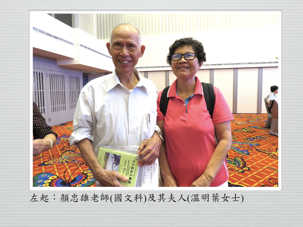 全2017新竹中學退休教職員教師節聯誼活動.015.jpeg