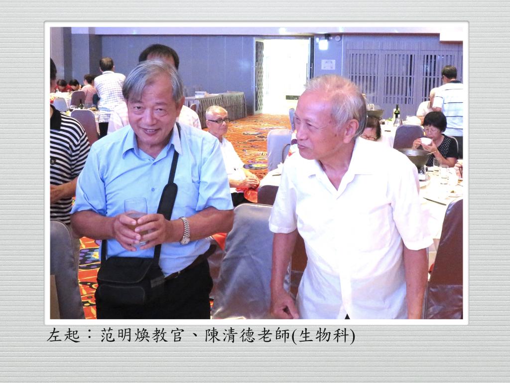 全2017新竹中學退休教職員教師節聯誼活動.014.jpeg