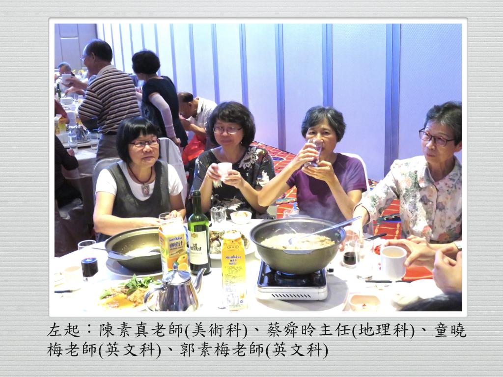 全2017新竹中學退休教職員教師節聯誼活動.021.jpeg
