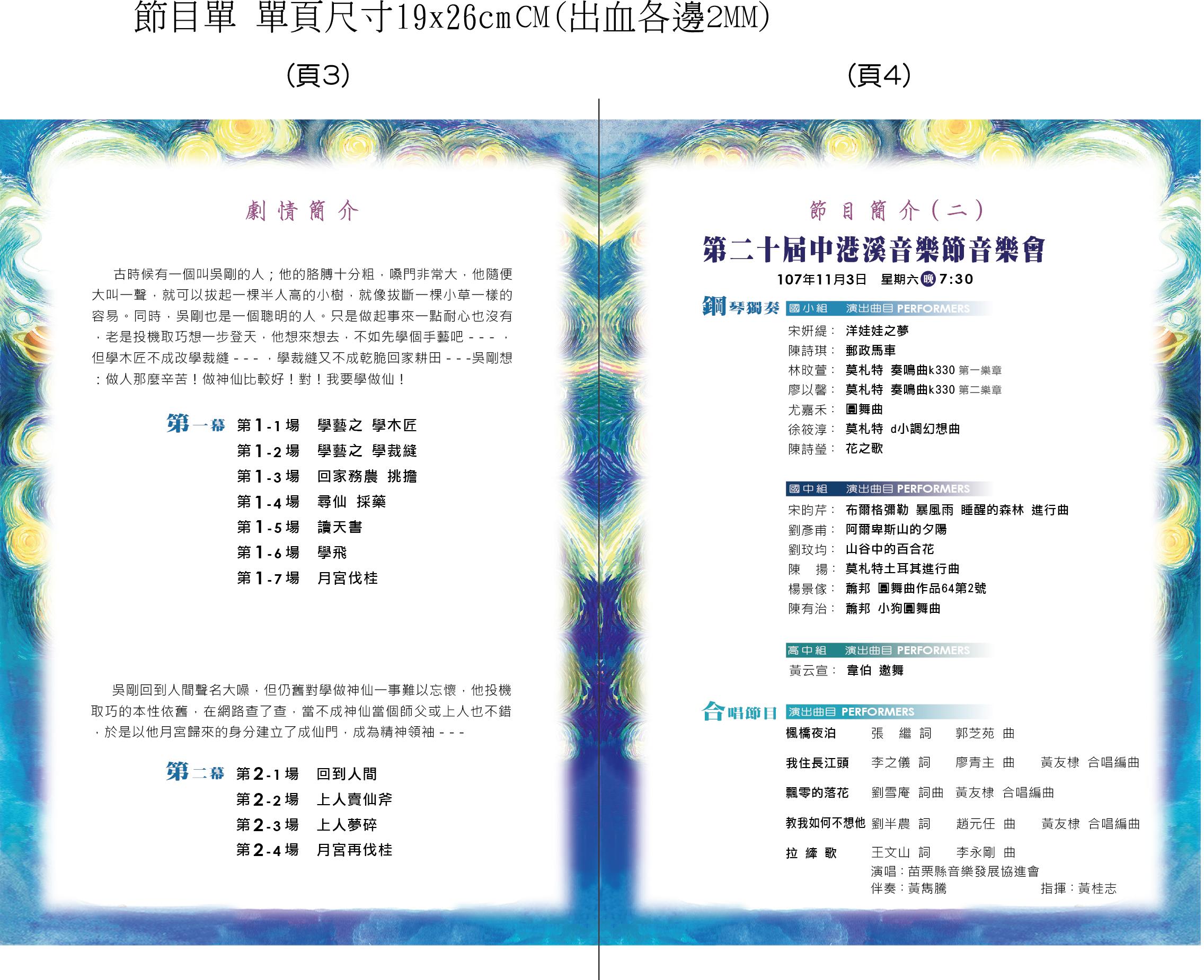 節目單03-04.jpg