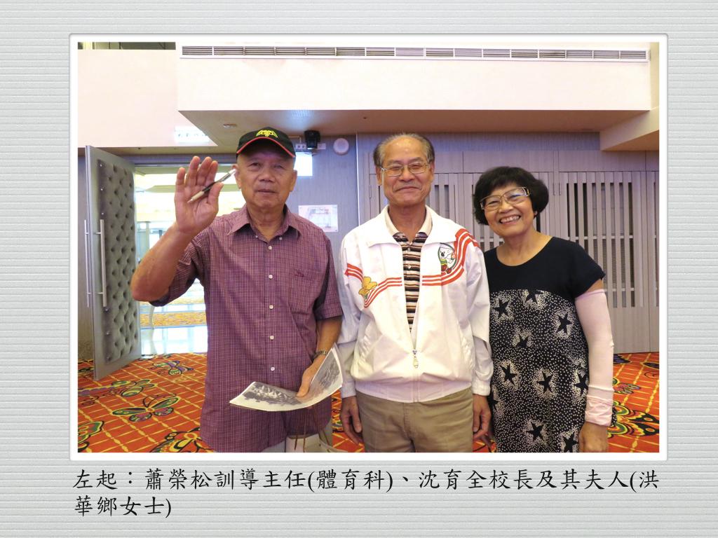 全2017新竹中學退休教職員教師節聯誼活動.007.jpeg