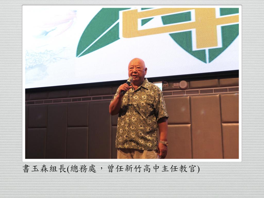 全2017新竹中學退休教職員教師節聯誼活動.029.jpeg