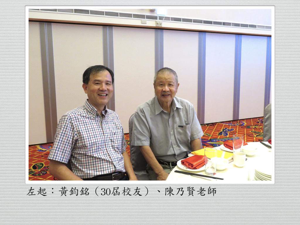 全2017新竹中學退休教職員教師節聯誼活動.016.jpeg