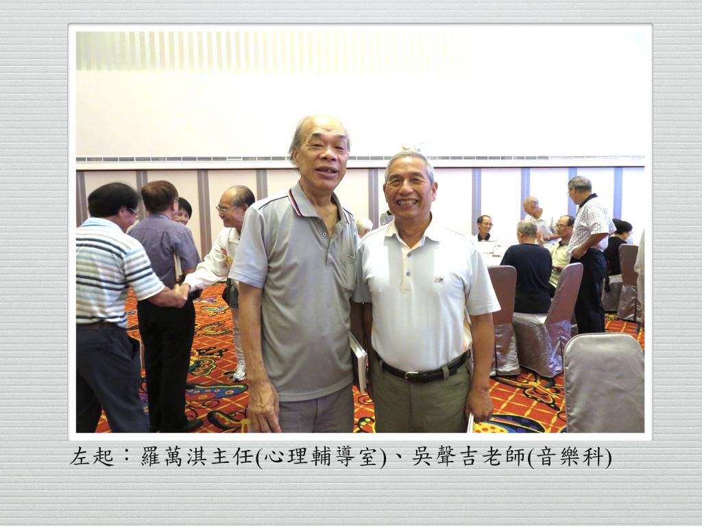全2017新竹中學退休教職員教師節聯誼活動.024.jpeg